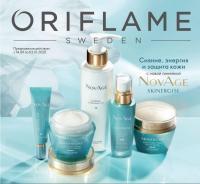 Каталог косметики Oriflame - №13 - 2020