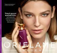 Каталог косметики Каталог - №14 - 2019 - Oriflame