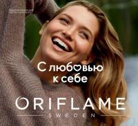 Каталог косметики Oriflame - №14 - 2020