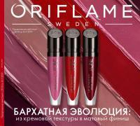 Каталог косметики Каталог - №15 - 2019 - Oriflame