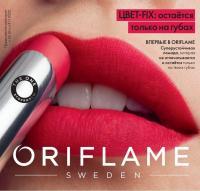 Каталог косметики Oriflame - №15 - 2020