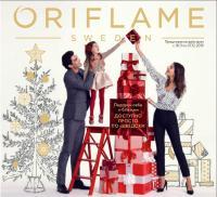 Каталог косметики Каталог - №16 - 2019 - Oriflame