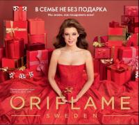 Каталог косметики Каталог - №17 - 2019 - Oriflame