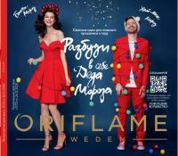 Каталог косметики Oriflame - №17 - 2020