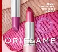 Каталог косметики Oriflame -  №2 - 2021
