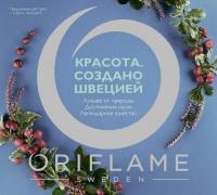 Каталог косметики Орифлейм №4 2019