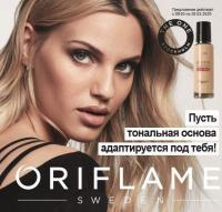 Каталог косметики Oriflame - №4 - 2020
