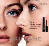 Каталог косметики Oriflame -  №4 - 2021
