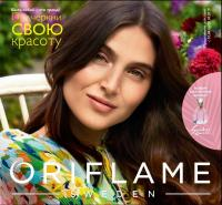 Каталог косметики Орифлейм №5 2019