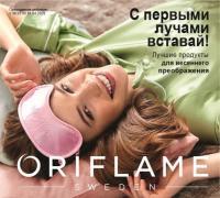 Каталог косметики Oriflame - №5 - 2020