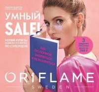 Каталог косметики Oriflame - №6 - 2020