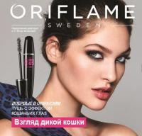 Каталог косметики Oriflame - №7 - 2020