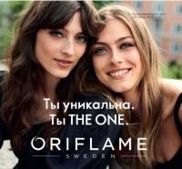 Каталог косметики Oriflame -  №7 - 2021