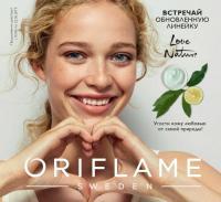 Каталог косметики Орифлейм №8 2019