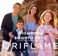 Каталог косметики Oriflame - №8 - 2020