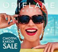 Каталог косметики Каталог - №9 - 2019 - Oriflame