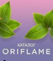 Каталог косметики Каталог - №2 - 2020 - Oriflame
