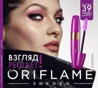 Каталог косметики Каталог - №12 - 2019 - Oriflame