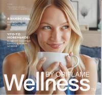 Каталог wellness Oriflame 2019